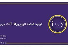 گروه صنعتی ایران یراق