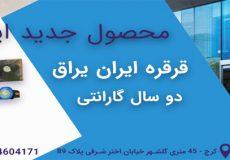 محصول جدید ایران یراق1